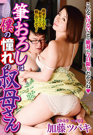 Ruby TKD-041 The Brush Is My Longing Aunt Tsubaki Kato