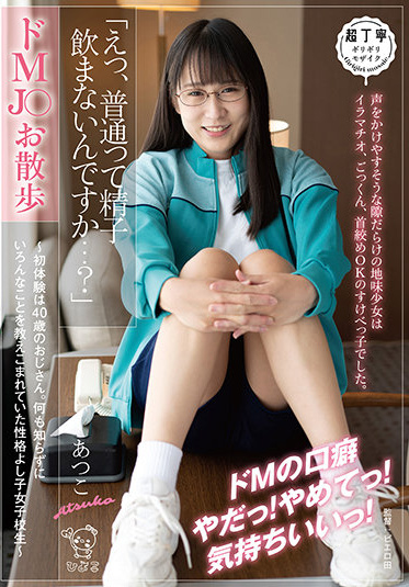Hiyoko PIYO-126 De MJ Walk Well Don T You Usually Drink Sperm The First Experience Was A 40-year-old Uncle