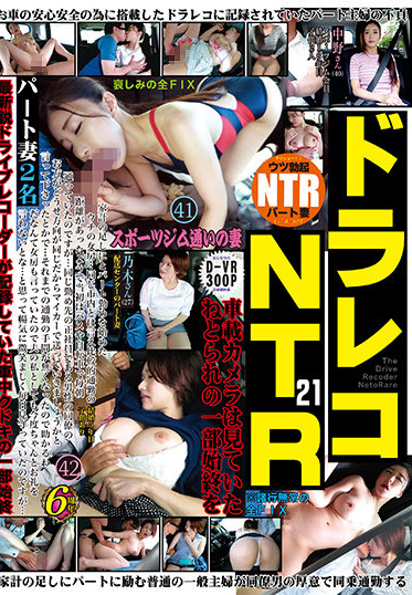 JET Eizou NKKD-231 Dora Reco NTR21 In Vehicle Camera Was Watching The Whole Story